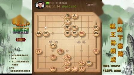 陕西棋王-孙根成vs象棋名手-李福展[20181020]