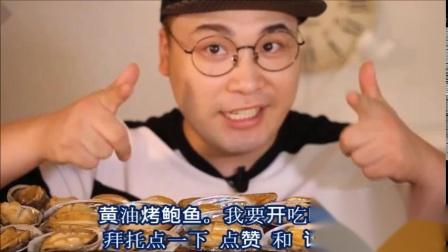 韩国大胃王弟弟吃黄油烤鲍鱼