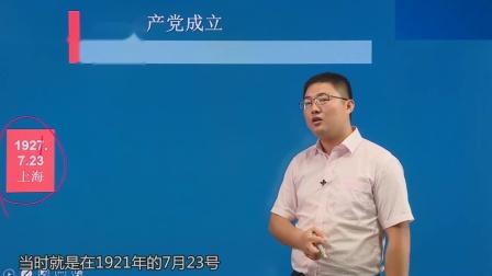 023 中国共产党创立及历史特点