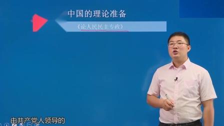 057 人民政协的召开与中国共产党全国执政地位的确立