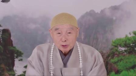 淨空老法師:傳統文化如何落實與傳承