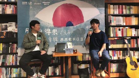莫西子诗 新专辑分享会-天津海信站