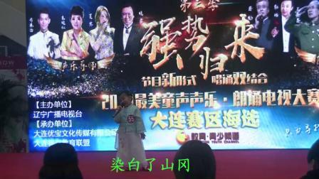 四岁的许颂(贝贝)在辽宁电视台《最美童声》大连赛区演唱歌曲《梨花又开放》