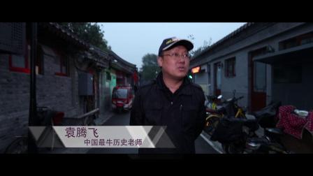最牛历史老师袁腾飞开着长安EV460带你来个不一样的北京一日游