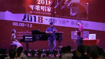 中国青年歌唱家公益讲堂——王传越(三)