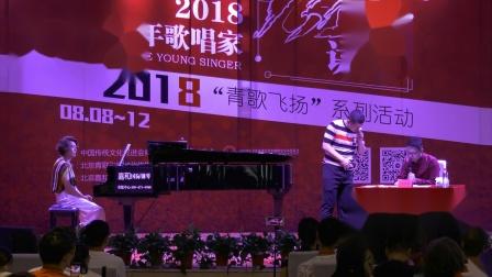 中国青年歌唱家公益讲堂——王传越(二)