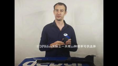 马丁技术大讲堂——DPR600