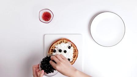 卡士酸奶 原态酪乳蓝莓华夫饼 私厨