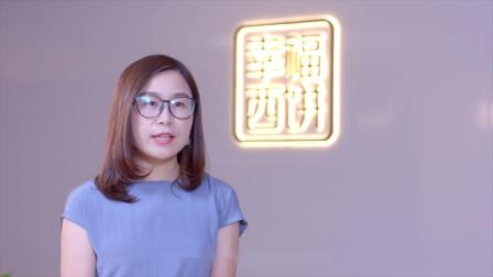 幸福西饼2019届校园招聘宣传片