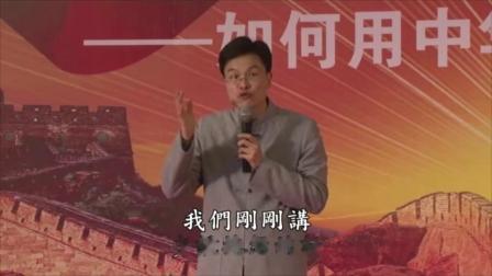 蔡禮旭老師 家和萬事興 02