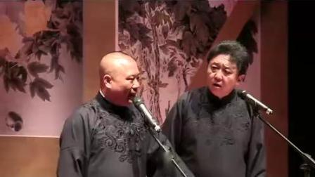 """2010.09.24郭德纲于谦""""夸住"""