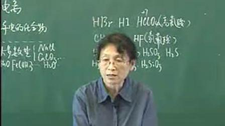 【特级教师公开课】高中化学必修一:第二章第二节离子反应