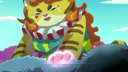 京剧猫之信念的冒险:狮虎女为救大家牺牲自己,师终于醒悟