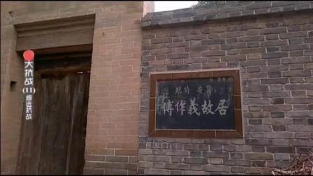 中国近代史剧目05:文献纪录片《大抗战》01