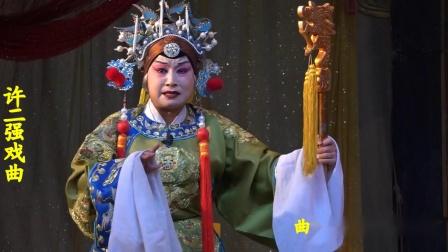 河南地方戏 许二强戏曲 曲剧《汉宫血泪》下部 河南省小马琪曲剧团