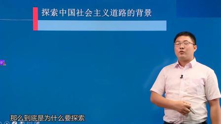 068 探索中国社会主义建设道路任务的提出