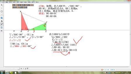 认识一线三等角