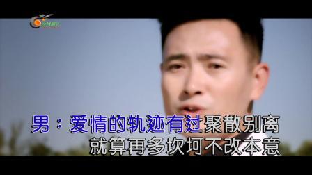 安东阳、张怡诺 - 甘心情愿爱着你