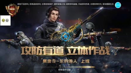 CF手游枪神玩家Gun God视频