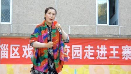 临淄区戏曲进校园朝阳艺术团走进南王镇王寨小学