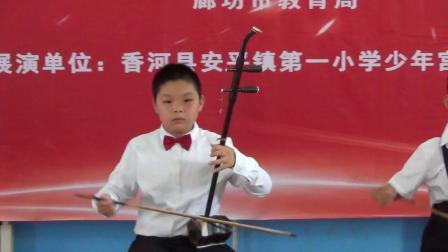 1香河县安平镇第一小学乡村学校少年宫