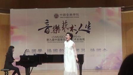 中国音乐学院许立思《莲灯》《思情鬼歌》