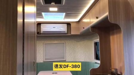德发旅居拖挂房车DF-380