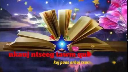 nkauj_ntseeg._koj_puas_nrhai_hais_tias_tsam_muaj_ib_hnub