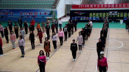梁平区老体协2018年第九套广播体操培训教学
