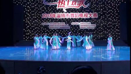 《热土欢歌》 2018年淄博市舞蹈电视大赛.  5号节目 《采    薇 》20181021
