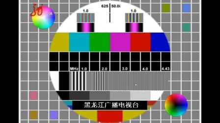 黑龙江广播电视台文体频道(原有线综合频道)检修期间收台20181024