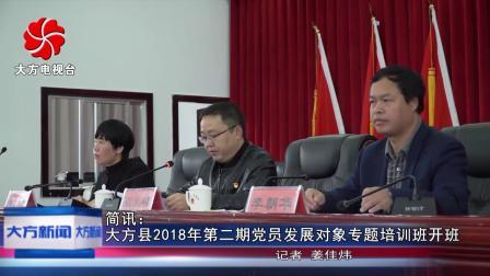 大方县2018年第二期党员发展对象专题培训班开班