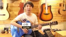 郭顶 水星记 唯音悦原版简单吉他弹唱教学教程
