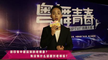 广场舞面对面——粤舞青春广东IPTV第三届广场舞大赛晋级赛汕头站