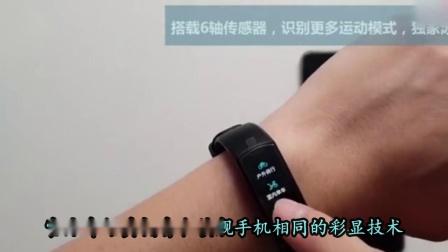249元 荣耀手环4 NFC版发布 覆盖全国165 城市地铁