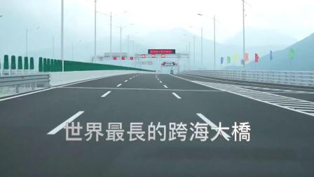 60秒带你穿梭港珠澳大桥海底隧道