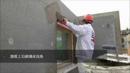 堡密特被动式房外围护保温系统施工视频
