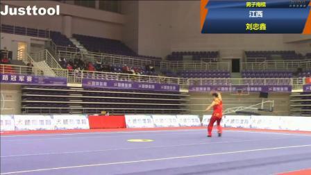 2018年全国武术套路冠军赛 男子南棍 第二名 刘忠鑫(江西) 9.66