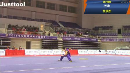 2018年全国武术套路冠军赛 男子南棍 第五名 杜洪杰(天津) 9.62