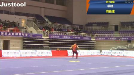 2018年全国武术套路冠军赛 男子南棍 第五名 周新建(福建) 9.62