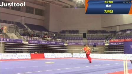 2018年全国武术套路冠军赛 男子南棍 刘毅凯(北京) 9.59