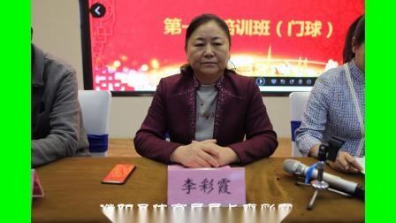 濮阳市2018年国家二级社会体育指导员第一期培训班(门球)班圆满结束