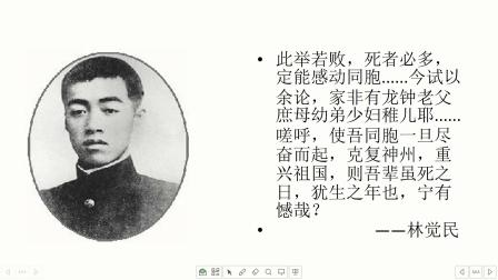 定南二中录播课辛亥革命电子教案缪婷婷高三历史