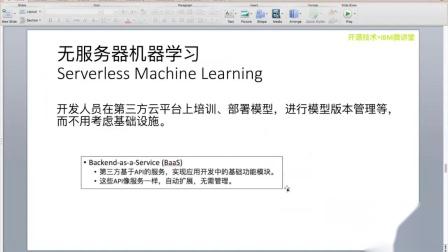 04. Serverless 在人工智能领域的应用