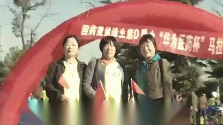 """2018""""广药白云山杯""""华为医药黄河湿地迷你马拉松赛1540539993730"""