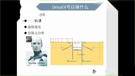 DeepEX深基坑设计总体介绍