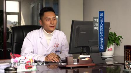 通化县人民医院-刘海明
