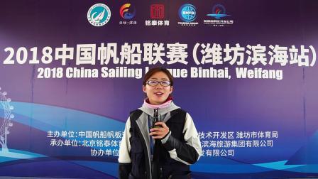 2018中国帆船联赛潍坊站26日视频新闻