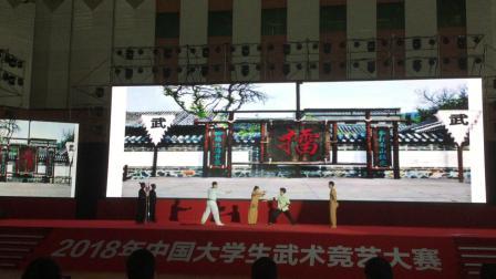 2018中国大学生武术竞艺大赛 《霍元甲》