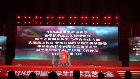 2018中国大学生武术竞艺大赛《长征》